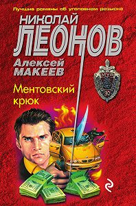 Николай Леонов -Ментовский крюк