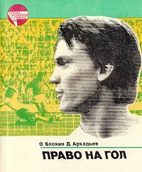 Олег Блохин -Право на гол