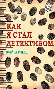 Юрий Багрянцев -Как я стал детективом