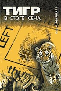 Борис Майнаев -Тигр в стоге сена