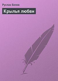 Руслан Белов -Крылья любви