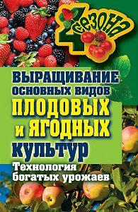 Максим Жмакин -Выращивание основных видов плодовых и ягодных культур. Технология богатых урожаев