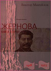 Виктор Мануйлов -Жернова. 1918–1953. Книга вторая. Москва – Берлин – Березники
