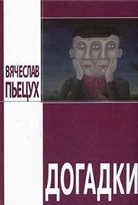 Вячеслав Пьецух -Догадки (сборник)