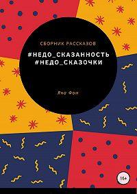 Яна Эдуардовна Фомченко -#Недо_сказочки
