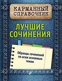 Е. П. Педчак, Любовь Черкасова - Лучшие сочинения