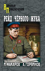 Алексей Георгиевич Горяйнов -Рейд «Черного Жука» (сборник)