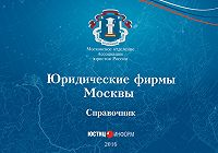 Сборник -Юридические фирмы Москвы. Справочник