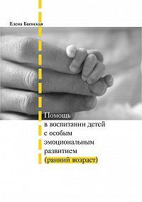 Елена Баенская -Помощь в воспитании детей с особым эмоциональным развитием (ранний возраст)
