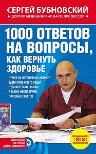 Сергей Бубновский - 1000 ответов на вопросы, как вернуть здоровье