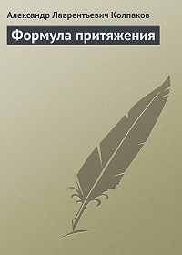 Александр Колпаков -Формула притяжения