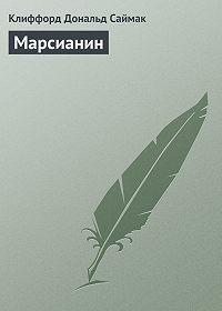 Клиффорд Саймак -Марсианин