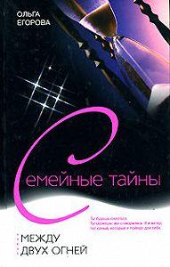 Ольга Егорова - Между двух огней