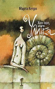 Марта Кетро -Хоп-хоп, улитка