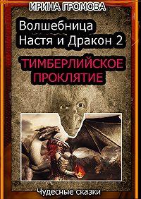 Ирина Громова - Волшебница Настя иДракон2
