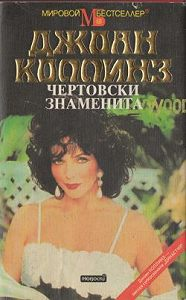 Джоан Коллинз -Чертовски знаменита
