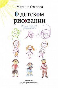 Марина Озерова -О детском рисовании