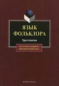 А. Т. Хроленко -Язык фольклора. Хрестоматия