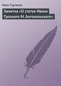 Иван Тургенев -Заметка «О статуе Ивана Грозного М. Антокольского»