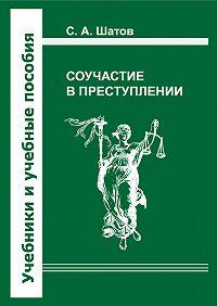 Сергей Шатов - Соучастие в преступлении