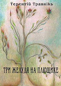 Терентiй Травнiкъ -Три желудя на Плющихе