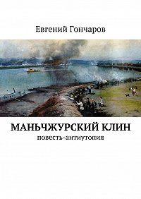 Евгений Гончаров -Маньчжурский клин. Повесть-антиутопия
