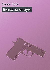 Джерри Эхерн -Битва за опиум