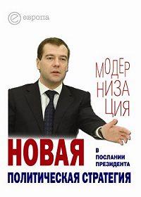 Глеб Павловский -Новая политическая стратегия в Послании Президента Дмитрия Медведева