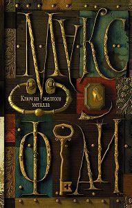 Макс Фрай -Ключ из желтого металла