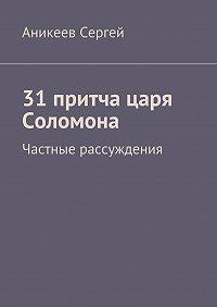 Аникеев Сергей - 31притча царя Соломона. Частные рассуждения