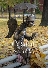 Ирина Маркова -Осенний Ангел