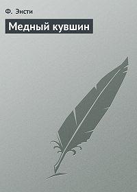 Ф. Энсти -Медный кувшин