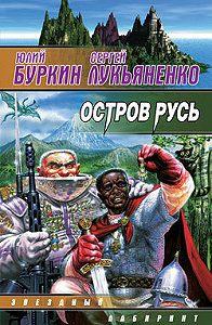 Сергей Лукьяненко, Юлий Буркин - Остров Русь (сборник)