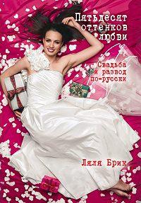 Ляля Брик -Пятьдесят оттенков любви. Свадьба и развод по-русски