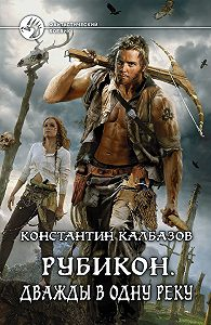 Константин Георгиевич Калбазов -Рубикон. Дважды в одну реку