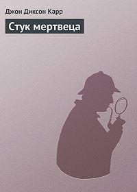 Джон Карр -Стук мертвеца