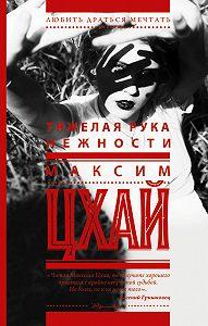 Максим Цхай - Тяжелая рука нежности