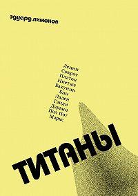 Эдуард Лимонов -Титаны