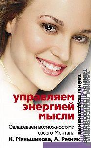 Ксения Меньшикова -Управляем энергией мысли. Овладеваем возможностями своего Ментала