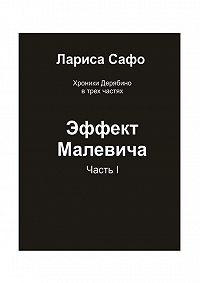 Лариса Сафо -Хроники Дерябино в трёх частях. Часть 1. Эффект Малевича