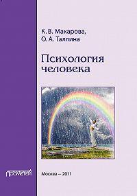К. Макарова -Психология человека