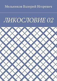 Валерий Мельников -ЛИКОСЛОВИЕ02