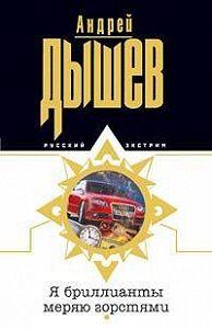 Андрей Дышев -Я бриллианты меряю горстями