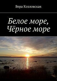 Вера Козловская -Белое море, Черноеморе