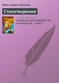 Иван Саввич Никитин -Стихотворения