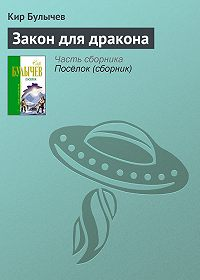 Кир Булычев - Закон для дракона