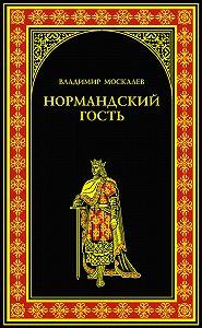 Владимир Москалев -Нормандский гость