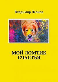 Владимир Леонов -Место встречи– детство