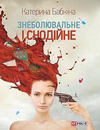 Катерина Бабкіна - Знеболювальне і снодійне