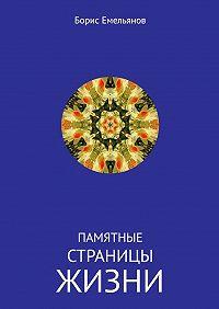 Борис Емельянов - Памятные страницы жизни